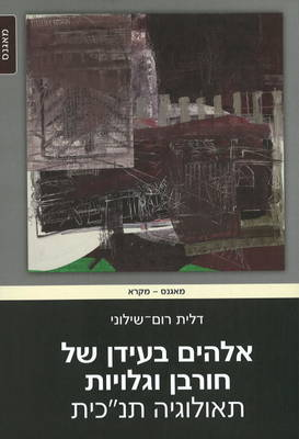 God in Times of Destruction and Exiles: Tanakh (Hebrew) Bible Theology (Hardback)