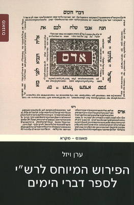 Commentary on Chronicles Attributed to Rashi (Paperback)