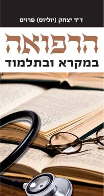Biblical and Talmudic Medicine (Hardback)