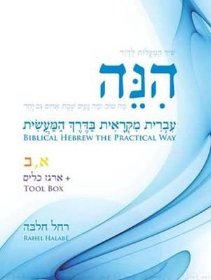 Hinneh -- Biblical Hebrew the Practical Way: Volume I & II & Tool Box (Paperback)