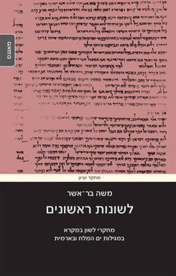 Leshonot Rishonim: Studies in the Language of the Bible, the Dead Sea Scrolls & Aramaic (Hardback)