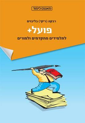 Verb+: For Advanced Students and Teachers of the Hebrew Language (Paperback)