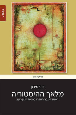 Angel of Jewish History: The Image of the Jewish Past in the Twentieth Century (Paperback)