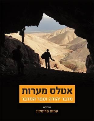 Holy Land Atlas: Judean Desert Caves (Hardback)