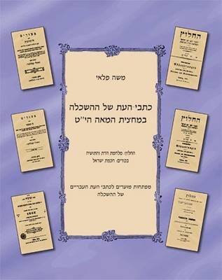 The Journals of the Haskalah in Mid-Nineteenth Century: Hehalutz (1852-1889); Bikurim (1864-1865): 5 - Periodicals of the Haskalah (Paperback)