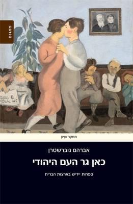 Here Dwells the Jewish People: A Century of American Yiddish Literature (Hardback)