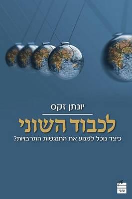 Likvod Hashoni (Paperback)