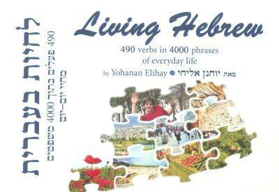 Living Hebrew: 490 Verbs in 4000 Phrases of Everyday Life