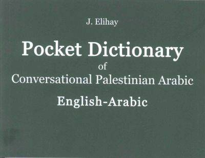 Pocket Dictionary of Conversational Palestinian Arabic: English-Arabic. Roman (Paperback)
