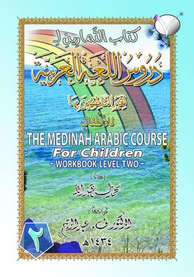 The Madinah [Medinah] Arabic Course for Children: Workbook Level Two (Paperback)