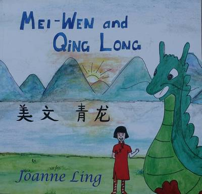 Mei-Wen and Qing Long (Paperback)