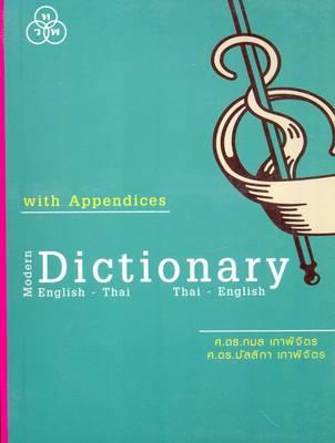 Modern English-Thai and Thai-English Dictionary (Paperback)