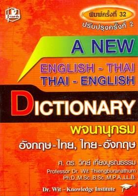 New English-Thai & Thai-English Handy Pocket Dictionary (Paperback)