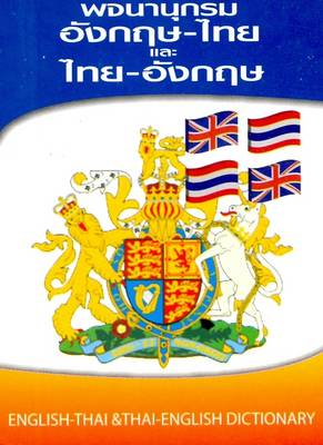 Pocket English-Thai and Thai-English Dictionary (Paperback)