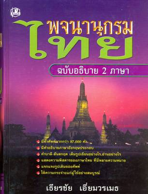 New Thai Dictionary with Bilingual Explanation: Thai-English - Script (Hardback)