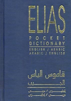 Pocket English-Arabic and Arabic-English Dictionary: Arabic-English/English-Arabic (Hardback)