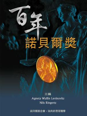 Nobel Prize: The First 100 Years, the (Chinese Version) (Paperback)