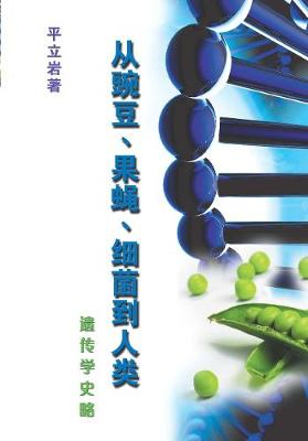 Pea, Fly, Germ and Us: A Brief History of Genetics (Paperback)