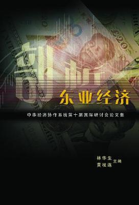 Analysis on East Asia's Economies: Proceedings of the International Symposium on Coordination System for Chinese Economies (Paperback)
