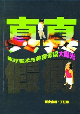Real or Not? Health Scams and Beauty Fallacies Exposed (Chinese Edition) (Paperback)