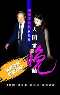 Selected Interviews by C N Yang and Weng Fan (Paperback)