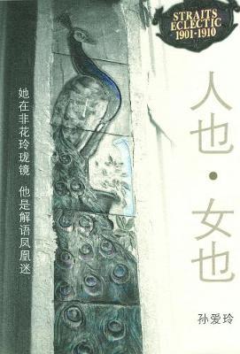 He & She (Paperback)