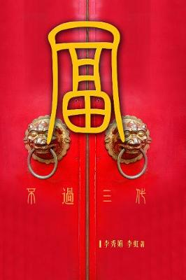 Wealth Doesn't Last 3 Generations: A Curse for Chinese Family Business? (Traditional Chinese Version) (Paperback)