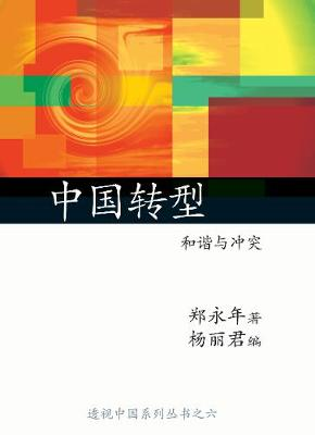 China in Transition: Harmony and Conflict (Paperback)