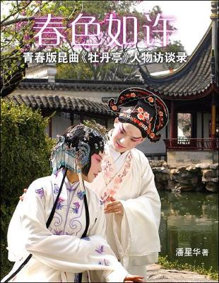 Interview about Kun Opera Mudanting (Paperback)