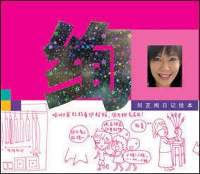 Jesseca Liu's Diary (Paperback)