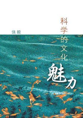 Ke Xue de Wen Hua Mei Li (Paperback)