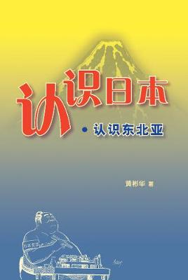 Knowing Japan . Knowing North East Asia (Paperback)