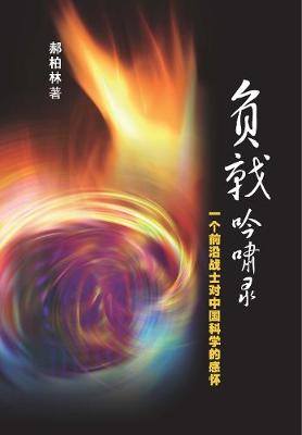 A Combatant Justicial Call for China Science (Paperback)