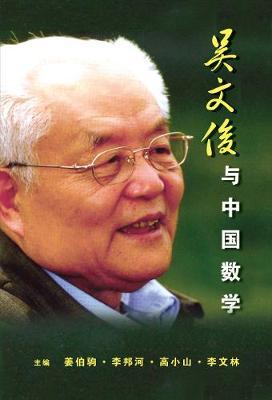 Wu Wenjun Yu Zhong Guo Shu Xue (Paperback)