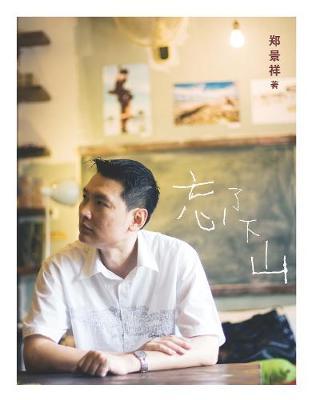 Wang Le Xia Shan (Paperback)