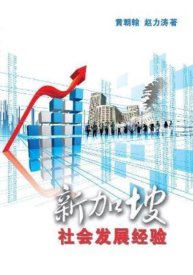 Xin Jia Po She Hui Fa Zhan Jing Yan (Paperback)