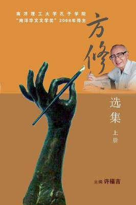 Fang Xiu Selected Volume (in 2 Volumes) (Paperback)