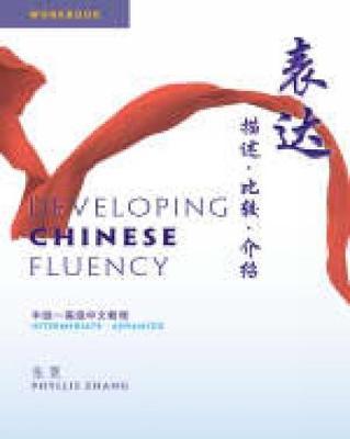 Developing Chinese Fluency - Workbook (Paperback)