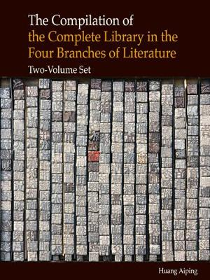 The Compilation of the Complete Library in the Four Branches of Literature - The Compilation of the Complete Library in Four Branches of Literature 2-Volume Set (Hardback)