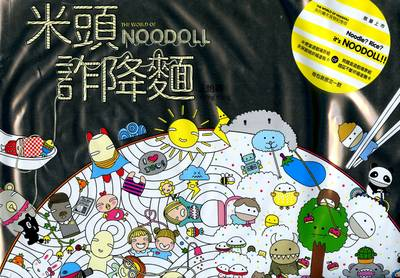 The World of Noodol: Ricehead Book (Paperback)