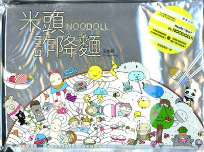 Yiying Wang: The World of Noodoll (Noodle? Rice?) (Paperback)