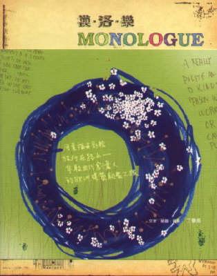 Monologue (Paperback)
