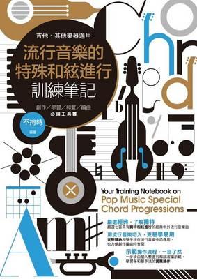 流行音樂的特殊和絃進行訓練筆記: 創作/學習/和聲/編曲必備工具書(吉他/其他樂器適用) (Paperback)