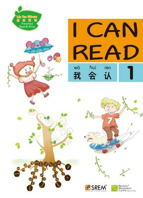 My Fun Chinese: I Can Read: Book 1 - I Can Read 1 (Paperback)