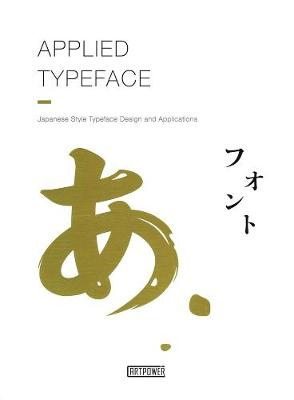Applied Typeface: Japanese Style Typeface Desing and Applications (Paperback)