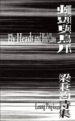 Fly Heads and Bird Claws (Paperback)