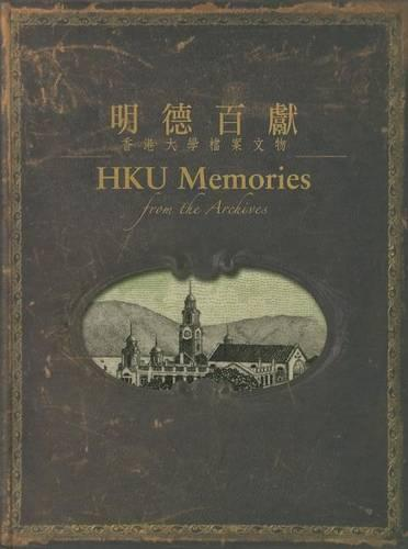 HKU Memories from the Archives (Hardback)