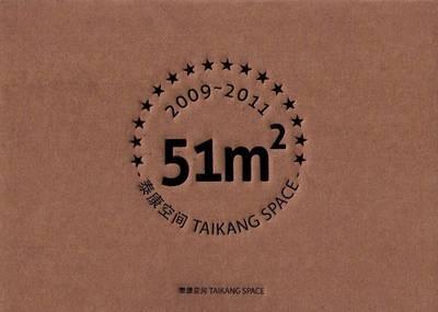 51 M^2 Project: 16 Emerging Chinese Artists (Hardback)