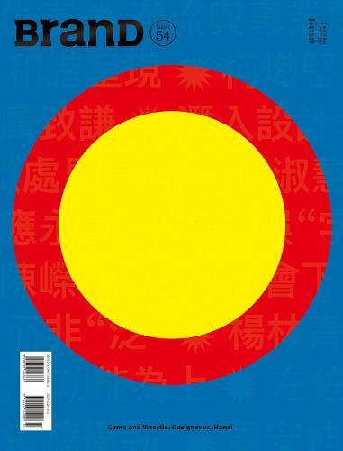 BranD No.54: Come and Wrestle: Designer VS. Hanzi (Paperback)