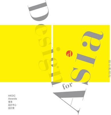 Design for Asia: HKDC Awards 2013 (Paperback)
